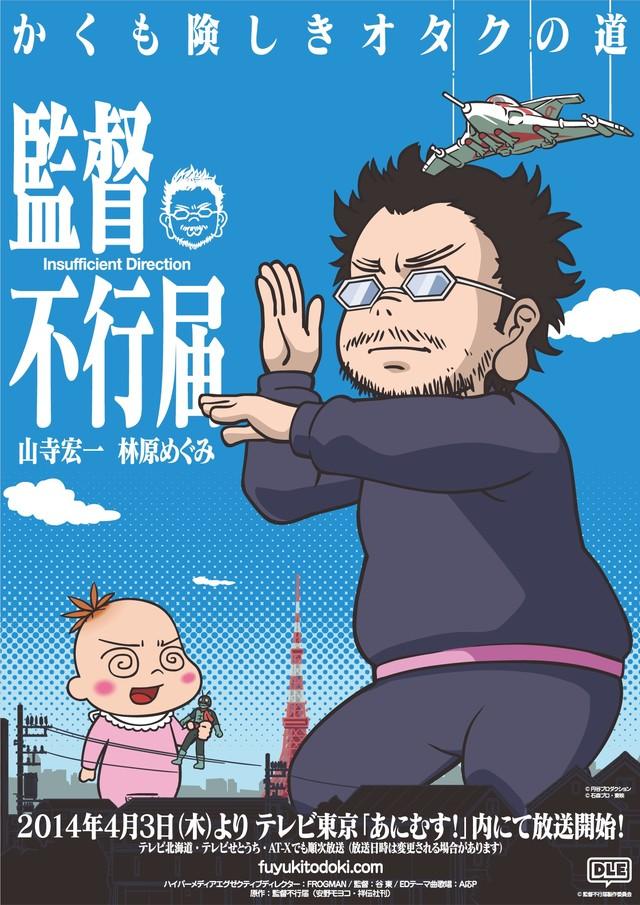 アニメ「監督不行届」メインビジュアル(C)監督不行届製作委員会