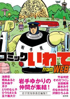 「コミックいわて from WEB」、表紙は吉田戦車が手がけた。