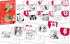 40巻の限定版に付属する日めくりスクールカレンダー。