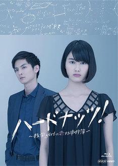 ドラマ「ハードナッツ!~数学girlの恋する事件簿~」のジャケット。(c)2014 NHK・東宝
