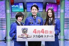 (左から)生駒里奈、中田敦彦、足立梨花。