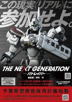 千葉県で掲出されるポスターのビジュアル。 (c)2014 「THE NEXT GENERATION –PATLABOR-」製作委員会