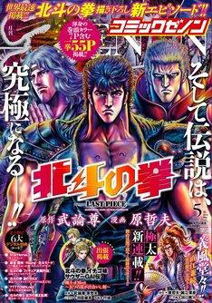 月刊コミックゼノン5月号