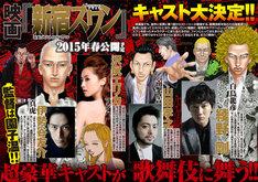 ヤングマガジン18号に掲載される映画「新宿スワン」キャストの告知ページ。