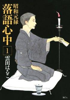 雲田はるこ「昭和元禄落語心中」掲載誌:ITAN(講談社)