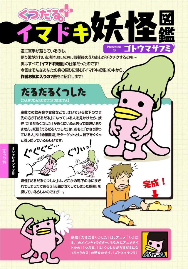 「くつだる。+」第1回より、ゴトウマサフミによる「イマドキ妖怪図鑑」。Dモーニングにはカラーで掲載されている。