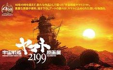 「宇宙戦艦ヤマト2199原画展」のビジュアル。 (c)2012 宇宙戦艦ヤマト2199 製作委員会