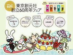 「東京創元社創立60周年フェア」特設サイトのトップ画像。