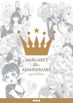「わたしのマーガレット展~マーガレット・別冊マーガレット 少女まんがの半世紀~」キービジュアル