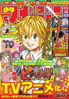 「七つの大罪」のTVアニメ化が発表された週刊少年マガジン20号。