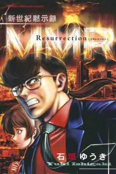 「新世紀黙示録MMR Resurrection」