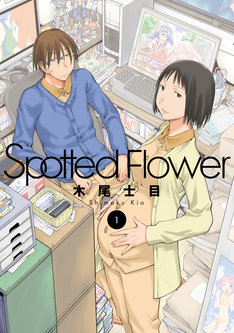 「Spotted Flower」1巻