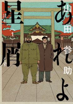 https://cdnx.natalie.mu/media/news/comic/2014/0423/areyo01_fixw_234.jpg