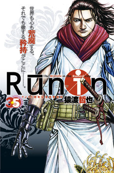 「Runin -The RONIN in the Ruined City-」の扉ページ。