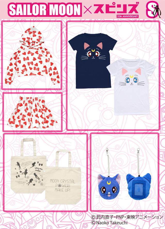「美少女戦士セーラームーン」×スピンズコラボ商品のイメージ。