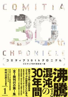 「コミティア30thクロニクル」第1集