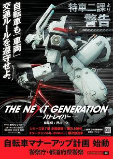 公開されたポスターのビジュアル。 (c)2014 「THE NEXT GENERATION –PATLABOR-」製作委員会