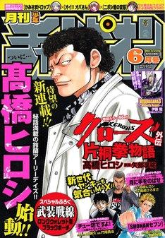 月刊少年チャンピオン6月号