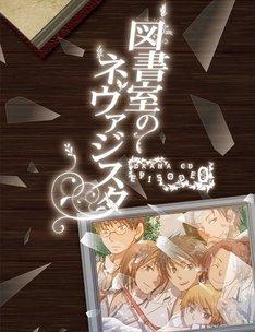 「図書室のネヴァジスタドラマCD episode0」