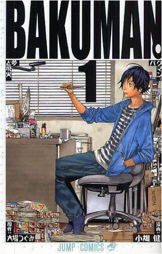 「バクマン。」1巻