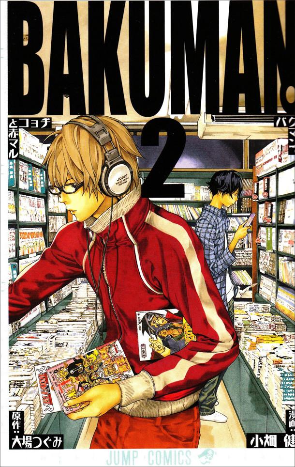 「バクマン。」2巻