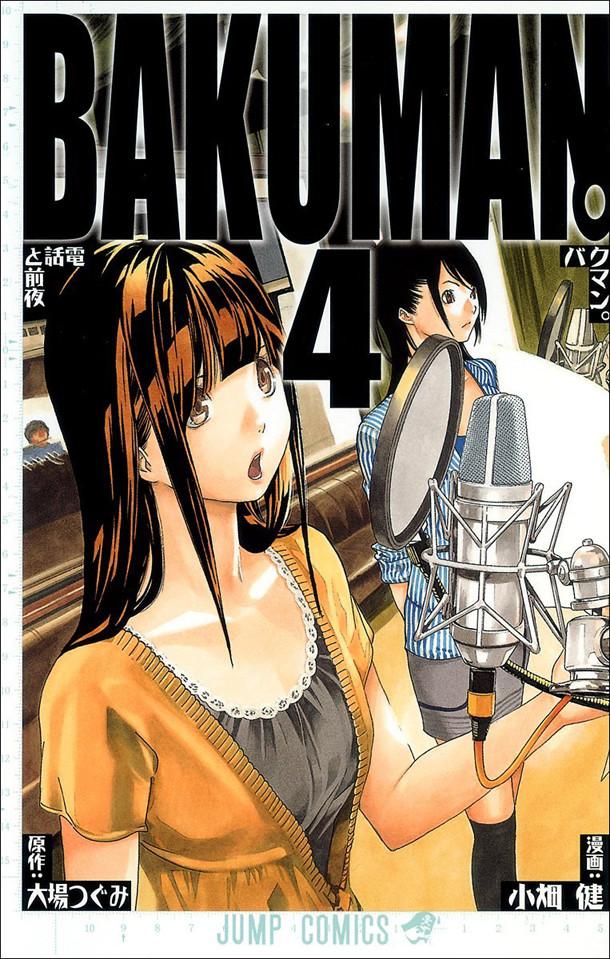 「バクマン。」4巻