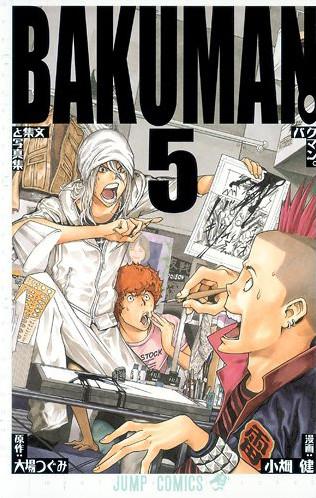 「バクマン。」5巻