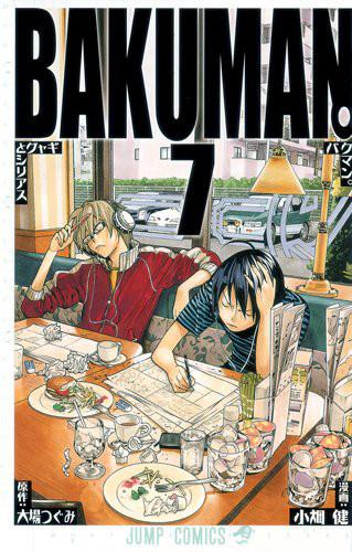 「バクマン。」7巻