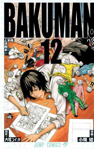 「バクマン。」12巻