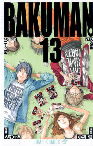 「バクマン。」13巻