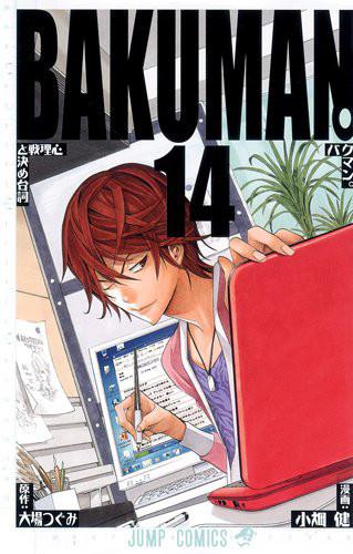 「バクマン。」14巻