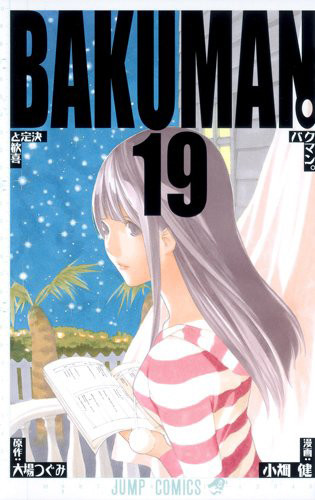 「バクマン。」19巻