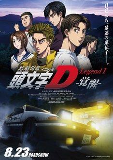 「新劇場版 頭文字D Legend1 -覚醒-」のポスタービジュアル。(c)2014 新劇場版「頭文字 D」製作委員会
