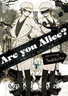 二宮愛&片桐いくみ「Are you Alice ?」9巻