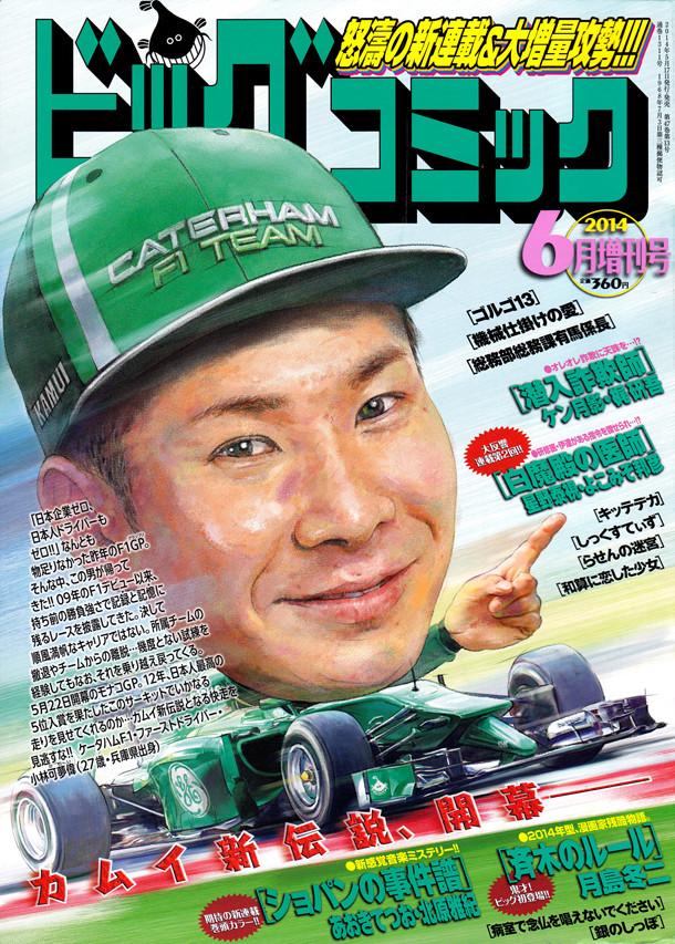 ビッグコミック6月増刊号