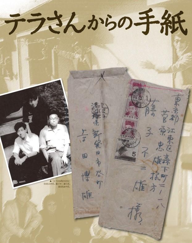 ムックにはトキワ荘の兄貴分・寺田ヒロオからの手紙も収録されている。