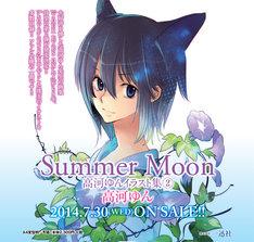 「Summer Moon 高河ゆんイラスト集2」の告知画像。