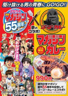 週刊少年マガジン55周年とゴーゴーカレーのコラボポスター。