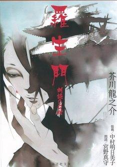 中村明日美子が芥川羅生門を執筆宮野真守の朗読cdも コミック