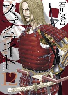 石川優吾「スプライト」12巻
