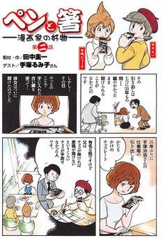 「ペンと箸 -漫画家の好物-」第2話より。続きはぐるなびにて。