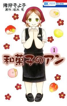 「和菓子のアン」1巻