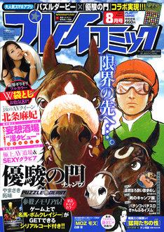 本日6月25日に発売されたプレイコミック8月号。