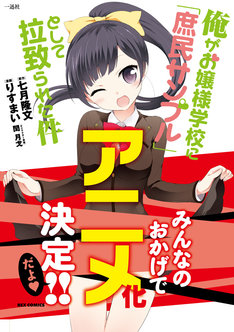 りすまいによるコミカライズ版「俺がお嬢様学校に『庶民サンプル』として拉致られた件」のアニメ化告知ポスター。