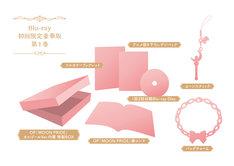 アニメ「美少女戦士セーラームーン Crystal」Blu-ray1巻初回限定豪華版に同梱されるもののイメージ。