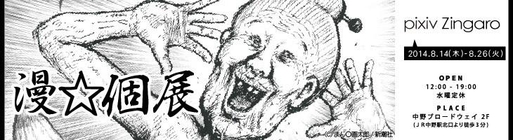 「漫☆個展」告知ビジュアル