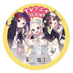 「ハナヤマタ」のヘッドマーク。下部の「叡山電車」のロゴは、「ハ」「ナ」「山(ヤマ)」「田(タ)」の部分がカラーリングされている。 (c)浜弓場双・芳文社
