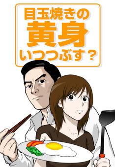 TVアニメ「目玉焼きの黄身 いつつぶす?」キービジュアル(c)おおひなたごう・KADOKAWA/NHK・NEP
