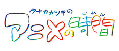 「タナカカツキの『アニメの時間』」ロゴ
