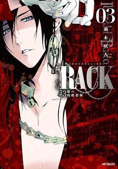 荊木吠人「RACK-13係の残酷器械-」3巻。4巻は10月27日に発売される。